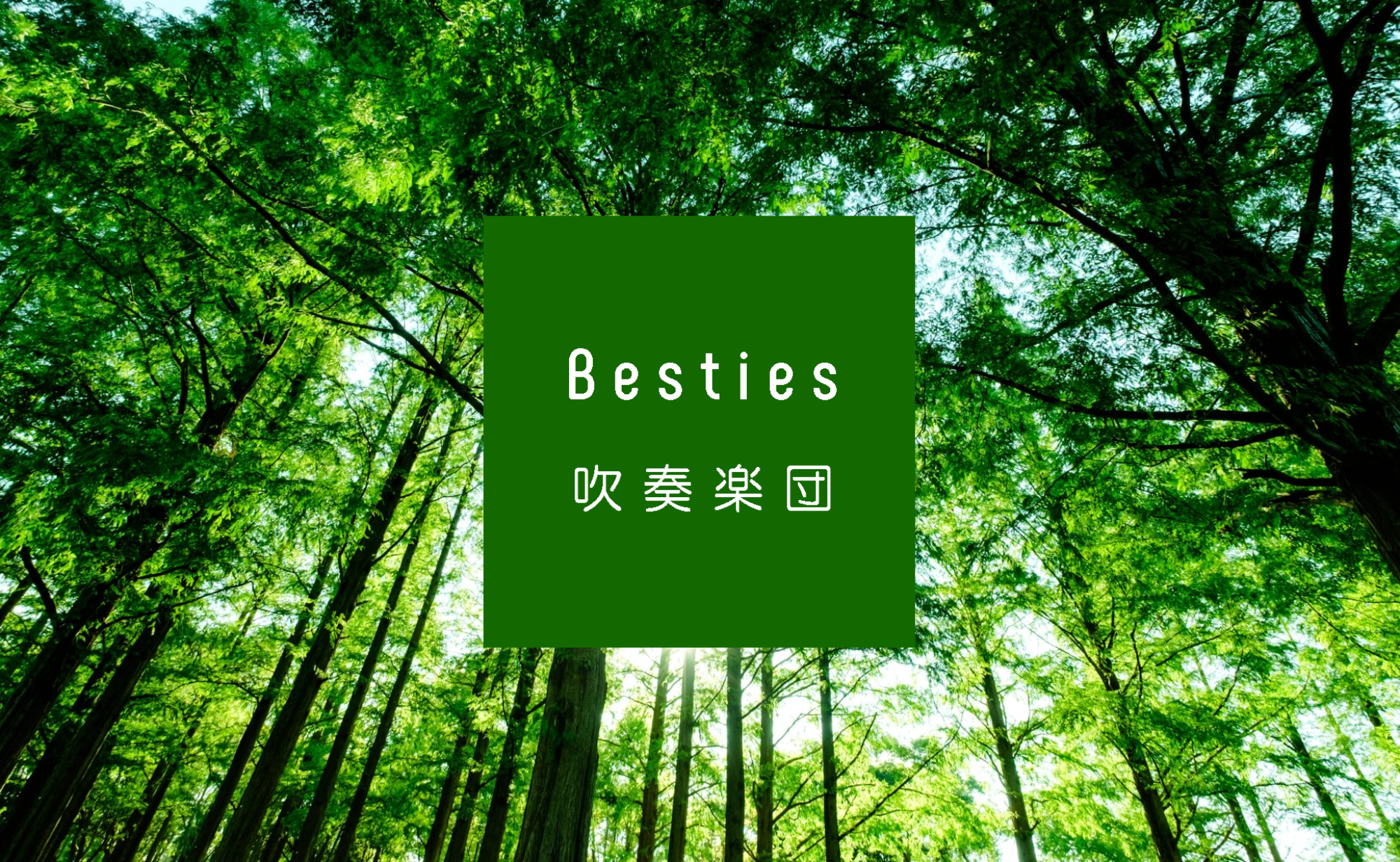 Besties吹奏楽団のブログ